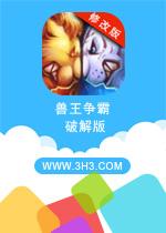 兽王争霸电脑版安卓无限金币钻石修改版v3.0
