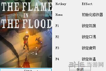 洪潮之焰四项修改器截图0