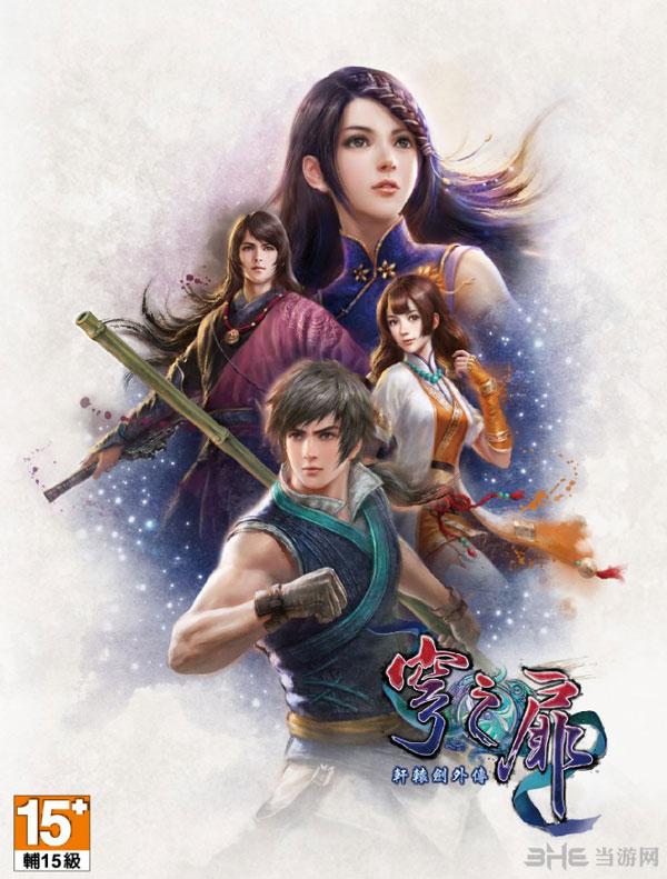 轩辕剑外传穹之扉游戏封面1