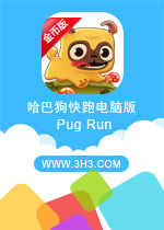 哈巴狗快跑电脑版(Pug Run)安卓破解修改金币版v1.2.1