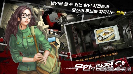 口袋侦探2电脑版截图3