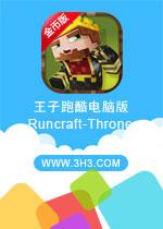 王子跑酷电脑版(Runcraft-Thrones)安卓破解修改金币版