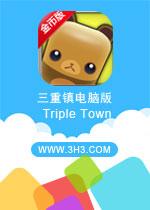 ���������(Triple Town)���İ�v1.90.0
