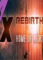 X重生:光之家园(X Rebirth:Home of Light)中文破解版