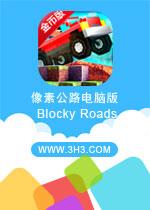 像素公路电脑版(Blocky Roads)安卓破解修改金币版v1.1.1