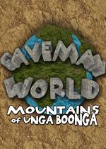 穴居人世界:联合加纳之山