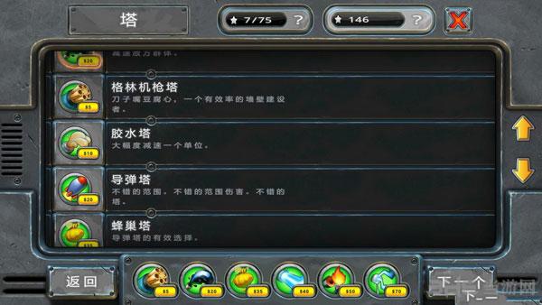 炮塔防御2截图2