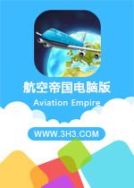 航空帝国电脑版(Aviation Empire)安卓修改金币版