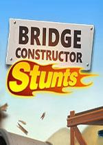 桥梁建筑师:特技(Bridge Constructor Stunts)PC中文硬盘版