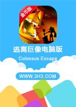 逃离巨像电脑版(Colossus Escape)安卓无限金币版