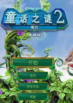 童话之谜2魔豆(Fairy Tale Mysteries 2:The Beanstalk)中文典藏破解版v1.3707