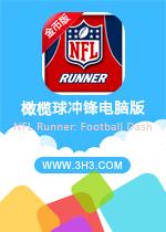 橄榄球冲锋电脑版(NFL Runner:Football Dash)安卓无限金币版v1.1.12