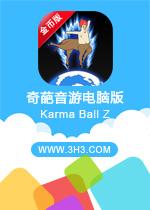 奇葩音游电脑版(Karma Ball Z)安卓无限金币版