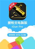 爱枪支电脑版(iGun Pro)安卓修改金币版