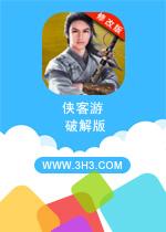 侠客游电脑版安卓内购破解修改版v1.24