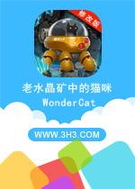 老水晶矿中的猫咪电脑版(WonderCat In Old Crystal Mines)安卓内购破解版v1.2