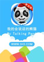 我的会说话的熊猫电脑版