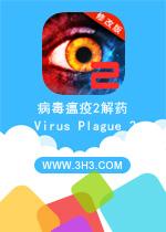 病毒瘟疫2解药电脑版(Virus Plague 2 The Antidote)安卓修改版v3.25.55