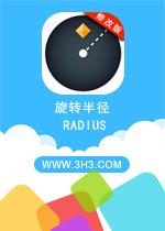 旋转半径电脑版(RADIUS)安卓完整解锁破解版v1.0.0
