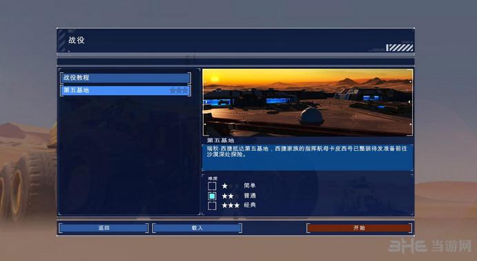 家园:卡拉克沙漠v1.0.1修正升级档+破解补丁截图0