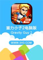 重力小子2电脑版(Gravity Guy 2)安卓无限金币版