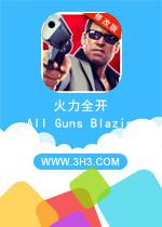 火力全开电脑版(All Guns Blazing)安卓无限子弹修改版v1.901
