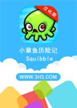 小章鱼历险记电脑版