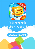 飞皂宝宝传奇电脑版(Scrubby Dubby Saga)安卓金币修改版v1.9.0