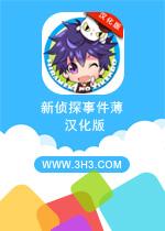 新侦探事件薄电脑版安卓汉化破解中文版v1.0