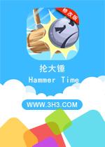 抡大锤电脑版(Hammer Time)安卓完整解锁破解版v1.0.0