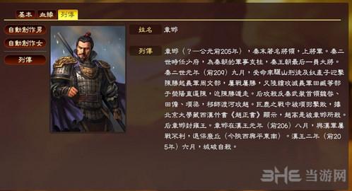 三国志13楚汉六十九将MOD截图0