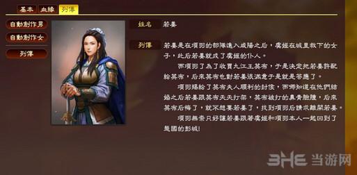 三国志13楚汉六十九将MOD截图1