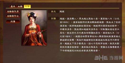 三国志13楚汉六十九将MOD截图2