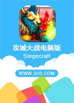 攻城大战电脑版(Siegecraft)安卓无限金币版