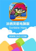 ͿѻӢ�۵���(Scribble Hero)���ڹ��İ�