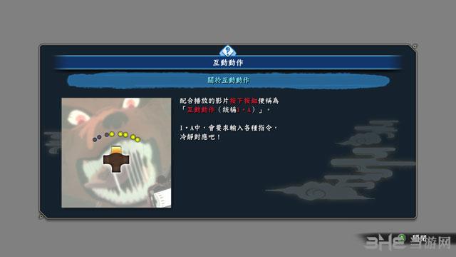 火影忍者疾风传:究极忍者风暴4截图2