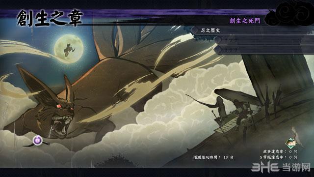 火影忍者疾风传:究极忍者风暴4截图3