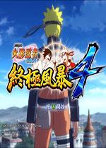 火影忍者疾风传:究极忍者风暴4