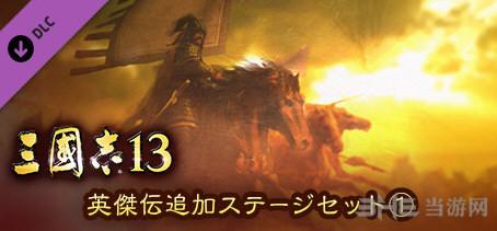 三国志13新2个DLC+直接进入补丁截图0