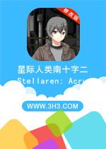 星际人类南十字二电脑版(Stellaren: Acrux)安卓金币修改版v1.02
