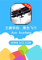 ����ѧԺ��ɫ���е��԰�(Ace Academy: Black Flight)��׿�ƽ��޸İ�v1.0.5
