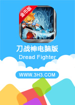刀战神电脑版(Dread Fighter)安卓修改金币版