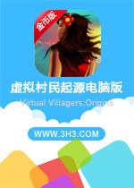 虚拟村民起源电脑版(Virtual Villagers:Origins)安卓无限金币版