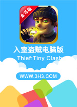 ���ҵ������԰�(Thief:Tiny Clash)��׿���޽�Ұ�
