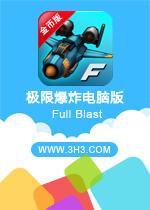 极限爆炸电脑版(Full Blast)安卓无限金币版