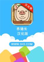 养猪场电脑版安卓中文破解版v1.12