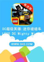 乐高DC超级英雄迷你碰碰车电脑版(LEGO DC Mighty Micros)安卓修改版v1.0.1