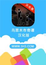 鸟菜木市奇谭电脑版安卓中文修改版v1.0