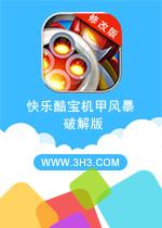 快乐酷宝机甲风暴电脑版安卓内购破解修改版v1.0