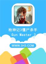 枪神记3僵尸杀手电脑版(Gun Master 3: Zombie Slayer)安卓内购修改版v0.1